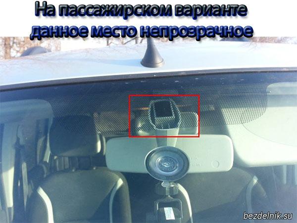 На пассажирском варианте данное место непрозрачное