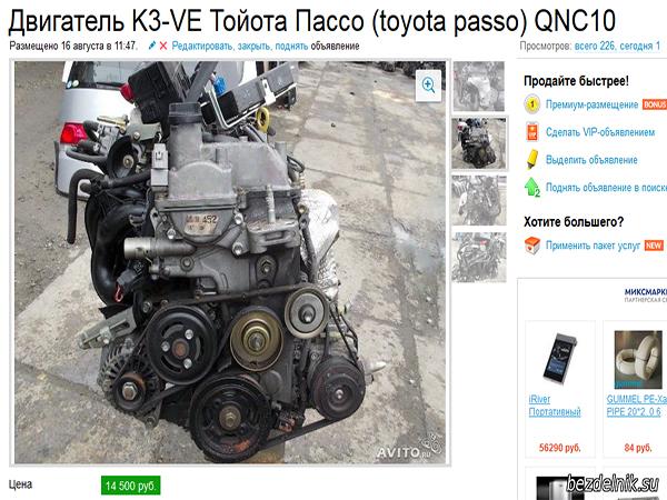 контрактный двигатель ПОКУПКА