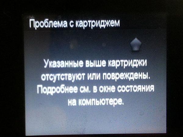 МФУ HP B110B НЕ ВИДИТ ЧЕРНЫЙ КАРТРИДЖ