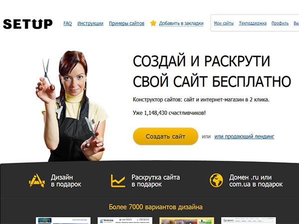 создать сайт на конструкторе SETUP