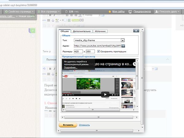 Инструкция по вставке видео на сайт