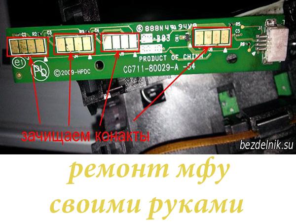 МФУ HP B110B