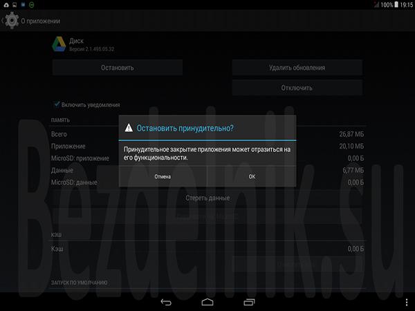 Как отключить ненужные приложения на андроид.
