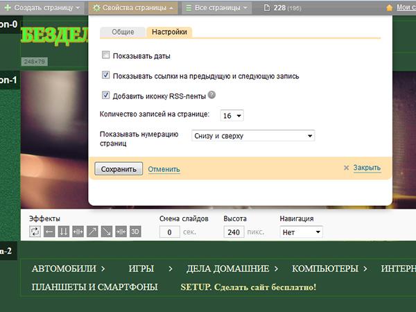 Настройки созданной страницы ЛЕНТА