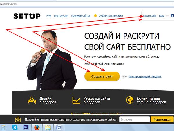 СЕТАП регистрация