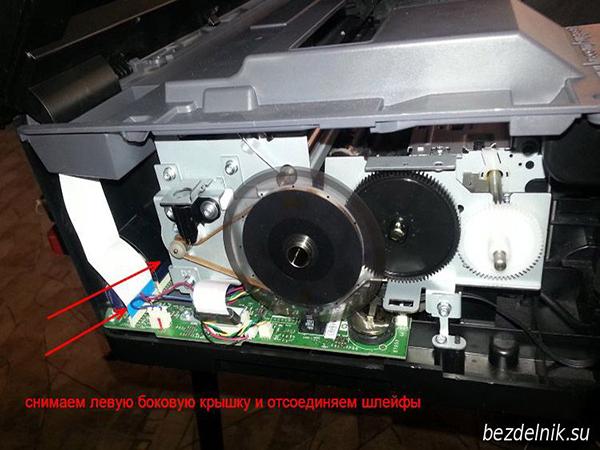 как разобрать МФУ HP B110B
