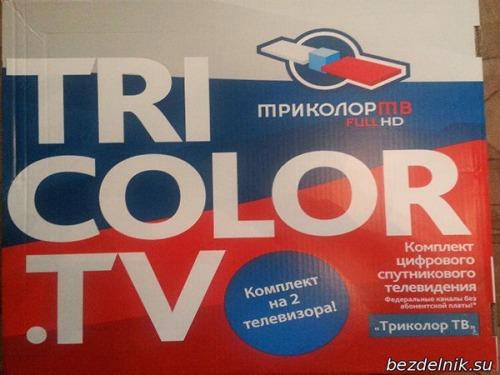 Триколор ТВ Full HD. Комплект на 2 телевизора.