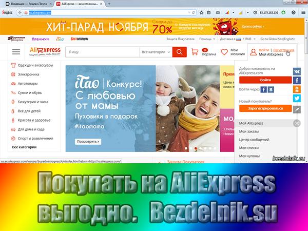РЕГИСТРАЦИЯ НА Aliexpress.com