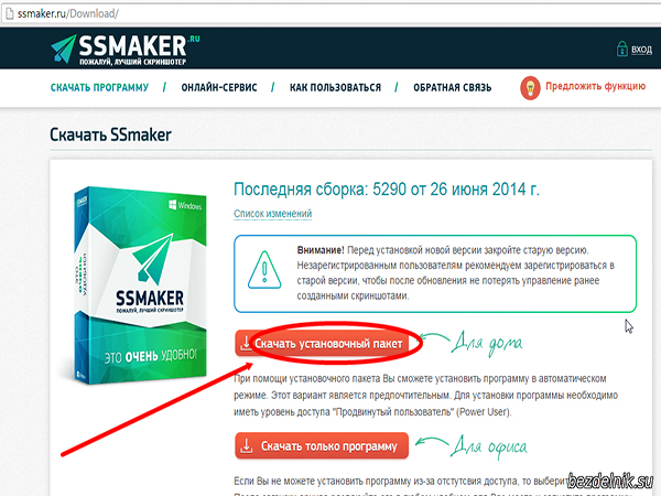 Как сделать скриншот? Программа SSMAKER.