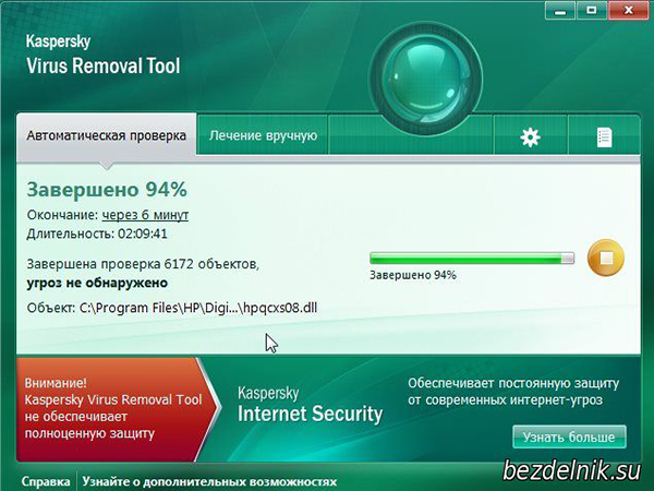Virus Removal Tool. Инструкция по установке и использованию.
