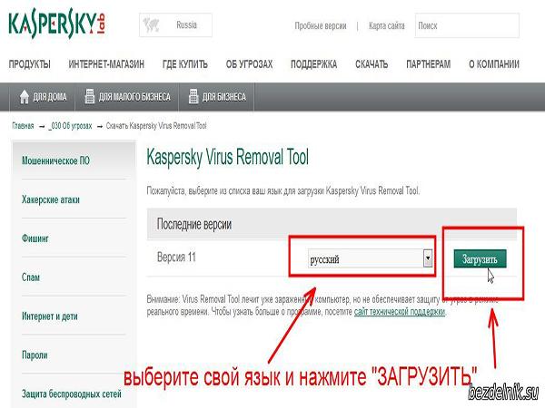 Лечим компьтер от вирусов утилитой Kaspersky Virus Removal Tool